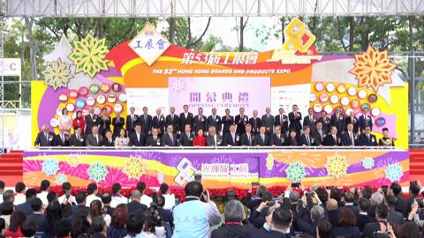The 53rd HKBPE_Opening